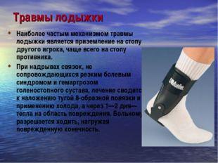 Травмы лодыжки Наиболее частым механизмом травмы лодыжки является приземление
