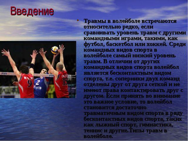Введение Травмы в волейболе встречаются относительно редко, если сравнивать у...