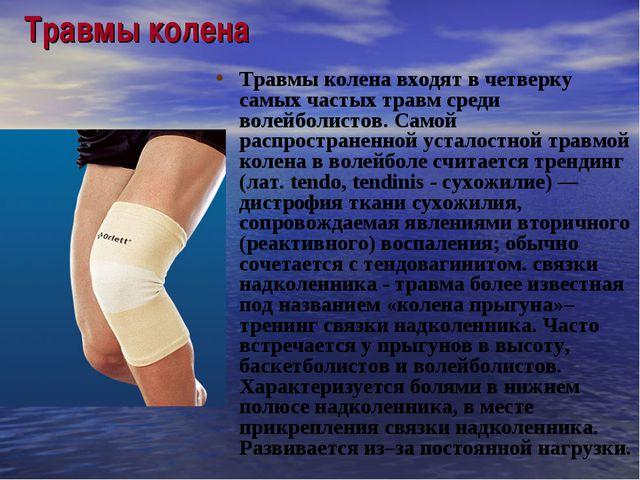 Травмы колена Травмы колена входят в четверку самых частых травм среди волейб...
