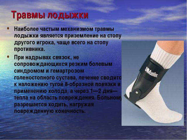 Травмы лодыжки Наиболее частым механизмом травмы лодыжки является приземление...
