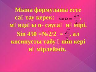 Мына формуланы есте сақтау керек: , мұндағы n- саусақ нөмірі. Sin 450 =№2/2 =
