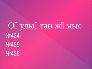 Оқулықтан жұмыс №434 №435 №436
