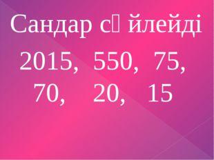 Сандар сөйлейді 2015, 550, 75, 70, 20, 15