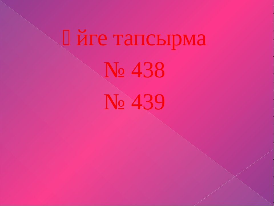 Үйге тапсырма № 438 № 439