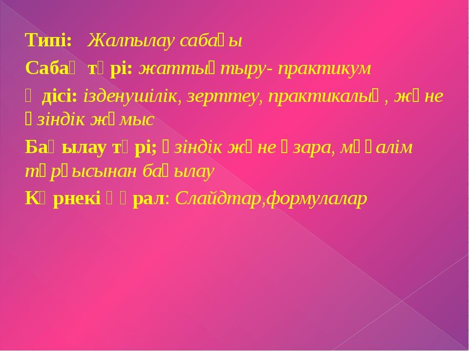 Типі: Жалпылау сабағы Сабақ түрі: жаттықтыру- практикум Әдісі: ізденушілік, з...
