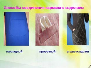 Способы соединения кармана с изделием накладной в шве изделия прорезной
