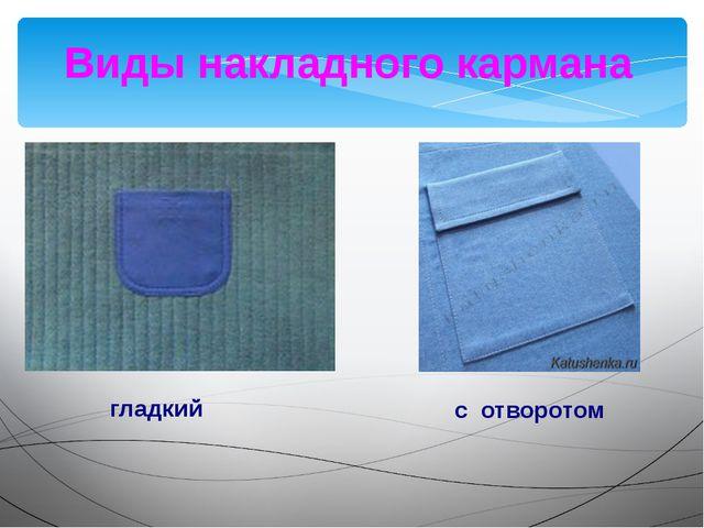 Виды накладного кармана с отворотом гладкий