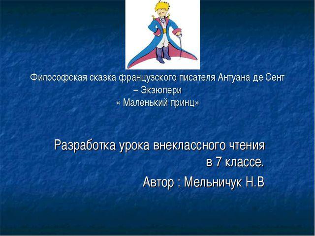 Философская сказка французского писателя Антуана де Сент – Экзюпери « Маленьк...