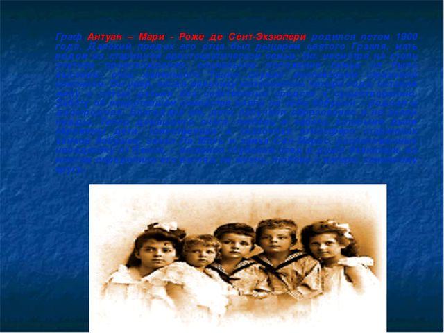 Граф Антуан – Мари - Роже де Сент-Экзюпери родился летом 1900 года. Далёкий п...