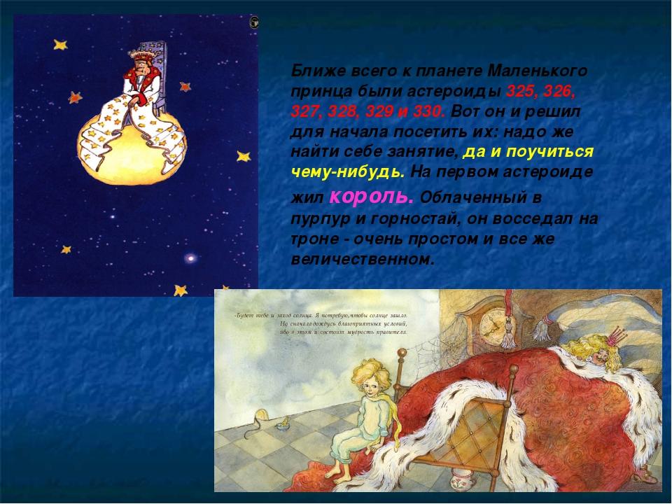 Ближе всего к планете Маленького принца были астероиды 325, 326, 327, 328, 32...