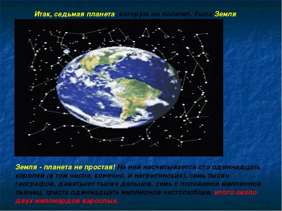 Итак, седьмая планета, которую он посетил, была Земля Земля - планета не прос...