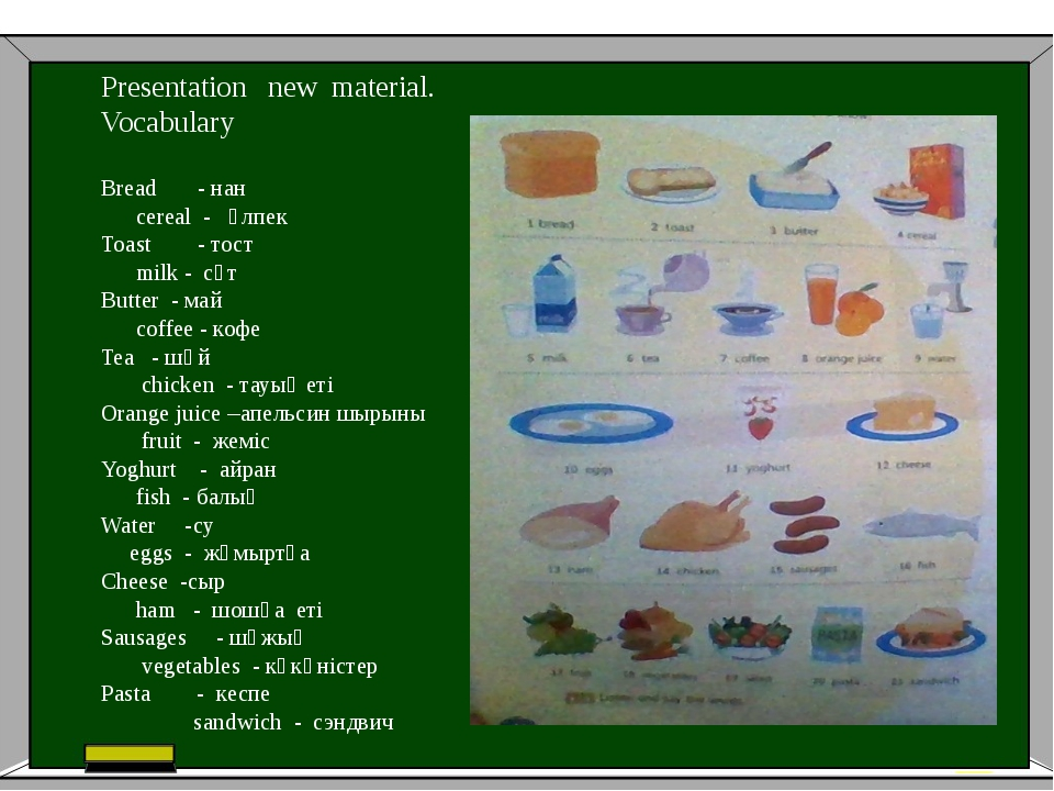 Presentation new material. Vocabulary Bread - нан cereal - үлпек Toast - тос...