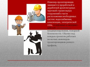 Инженер-проектировщик занимается проработкой и доработкой архитектурных черте
