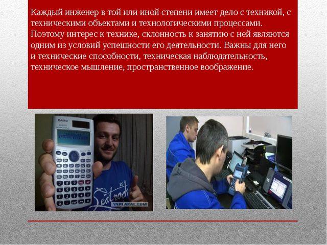 Каждый инженер в той или иной степени имеет дело с техникой, с техническими о...