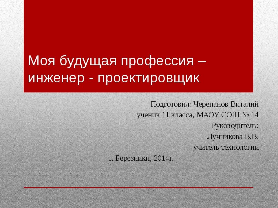 Моя будущая профессия – инженер - проектировщик Подготовил: Черепанов Виталий...