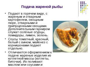 Подача жареной рыбы Подают в горячем виде, с жареным и отварным картофелем, о