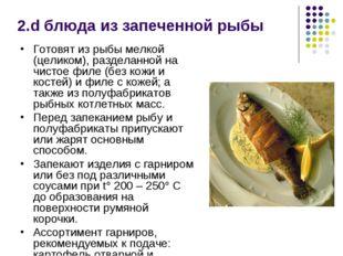 2.d блюда из запеченной рыбы Готовят из рыбы мелкой (целиком), разделанной на