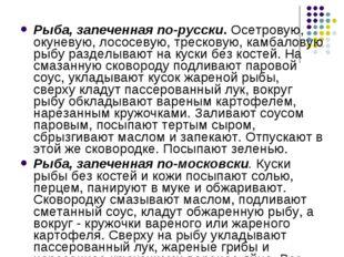 Рыба, запеченная по-русски. Осетровую, окуневую, лососевую, тресковую, камбал