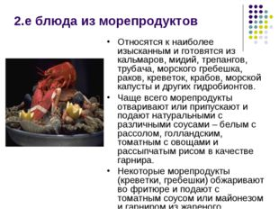 2.е блюда из морепродуктов Относятся к наиболее изысканным и готовятся из кал