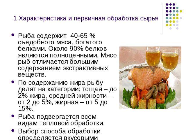 1 Характеристика и первичная обработка сырья Рыба содержит 40-65 % съедобного...