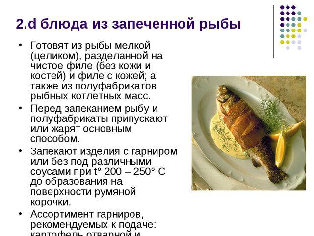 2.d блюда из запеченной рыбы Готовят из рыбы мелкой (целиком), разделанной на...