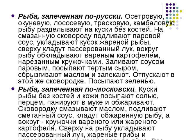 Рыба, запеченная по-русски. Осетровую, окуневую, лососевую, тресковую, камбал...