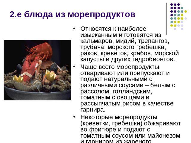 2.е блюда из морепродуктов Относятся к наиболее изысканным и готовятся из кал...