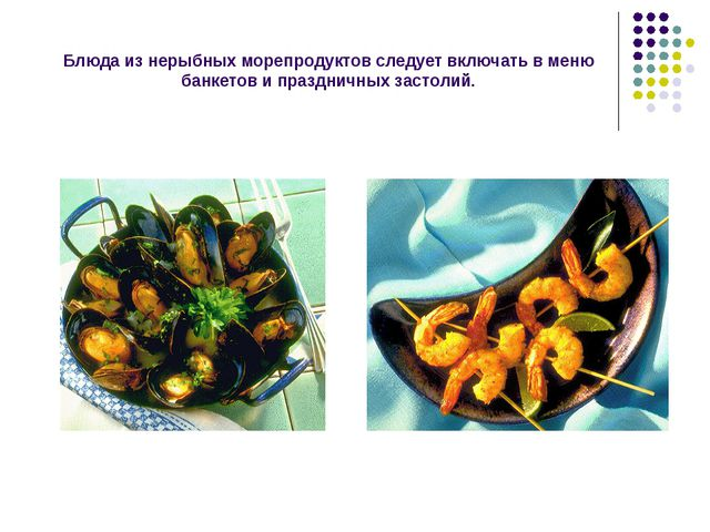Блюда из нерыбных морепродуктов следует включать в меню банкетов и праздничны...