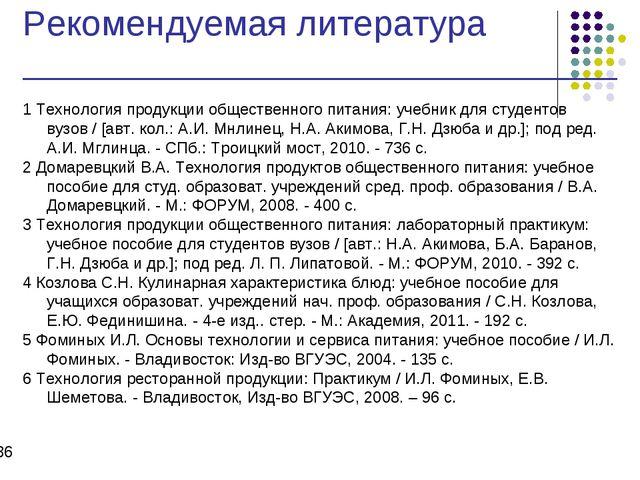 Рекомендуемая литература * 1 Технология продукции общественного питания: учеб...