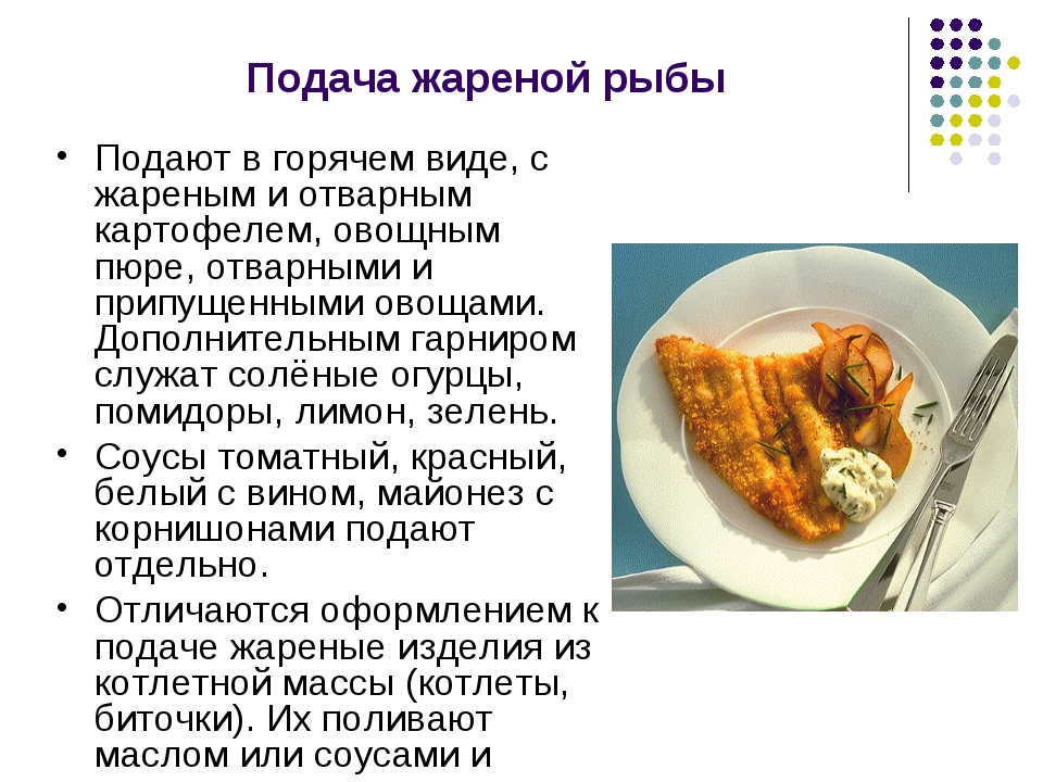 Подача жареной рыбы Подают в горячем виде, с жареным и отварным картофелем, о...