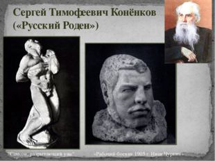 Сергей Тимофеевич Конёнков («Русский Роден») «Рабочий-боевик 1905 г. Иван Чу