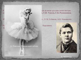 Музыка, балет, театр, кинематограф….. В начале ХХ века творческий взлет переж