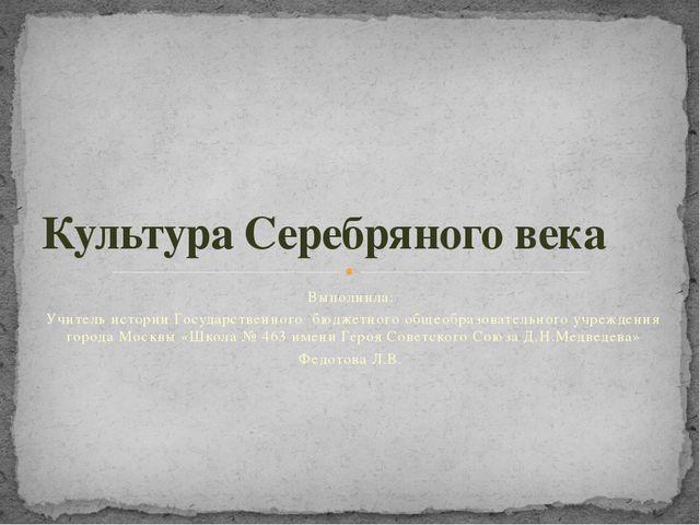 Выполнила: Учитель истории Государственного бюджетного общеобразовательного у...