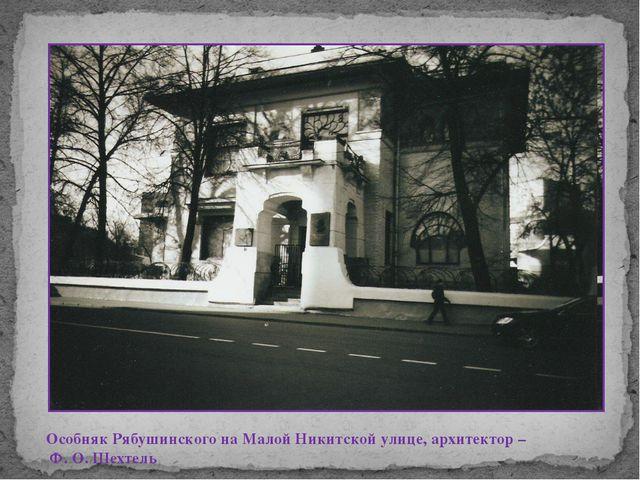 Особняк Рябушинского на Малой Никитской улице, архитектор – Ф. О. Шехтель