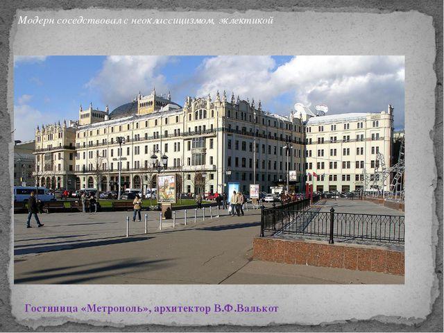 Гостиница «Метрополь», архитектор В.Ф.Валькот Модерн соседствовал с неокласси...
