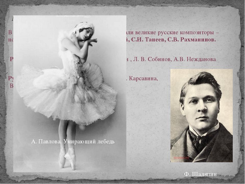 Музыка, балет, театр, кинематограф….. В начале ХХ века творческий взлет переж...