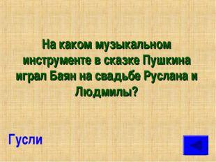 На каком музыкальном инструменте в сказке Пушкина играл Баян на свадьбе Русла