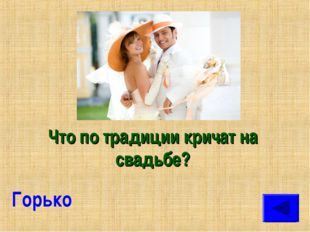 Что по традиции кричат на свадьбе? Горько