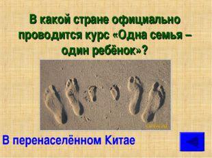 В какой стране официально проводится курс «Одна семья – один ребёнок»? В пере