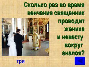 Сколько раз во время венчания священник проводит жениха и невесту вокруг анал