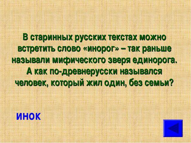 В старинных русских текстах можно встретить слово «инорог» – так раньше назыв...