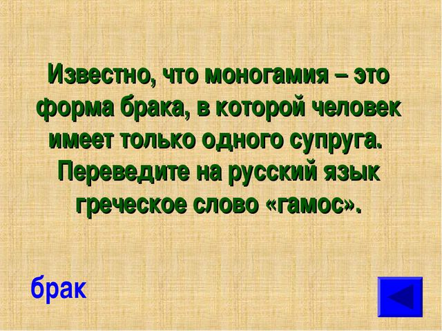 Известно, что моногамия – это форма брака, в которой человек имеет только одн...