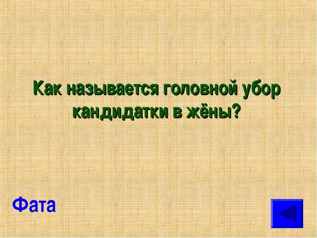 Как называется головной убор кандидатки в жёны? Фата