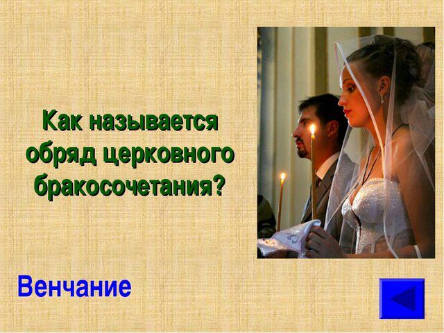 Как называется обряд церковного бракосочетания? Венчание