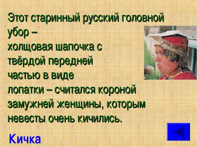 Этот старинный русский головной убор – холщовая шапочка с твёрдой передней ча...