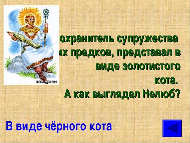 Люб – охранитель супружества у наших предков, представал в виде золотистого к...