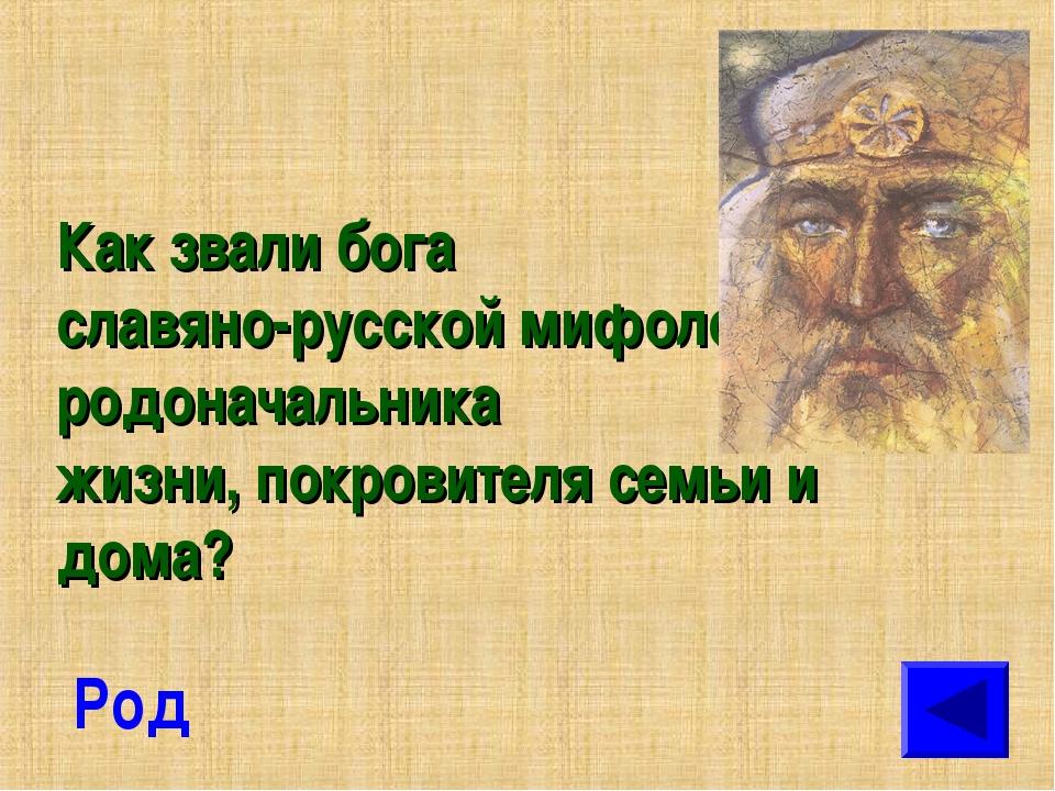 Как звали бога славяно-русской мифологии, родоначальника жизни, покровителя с...