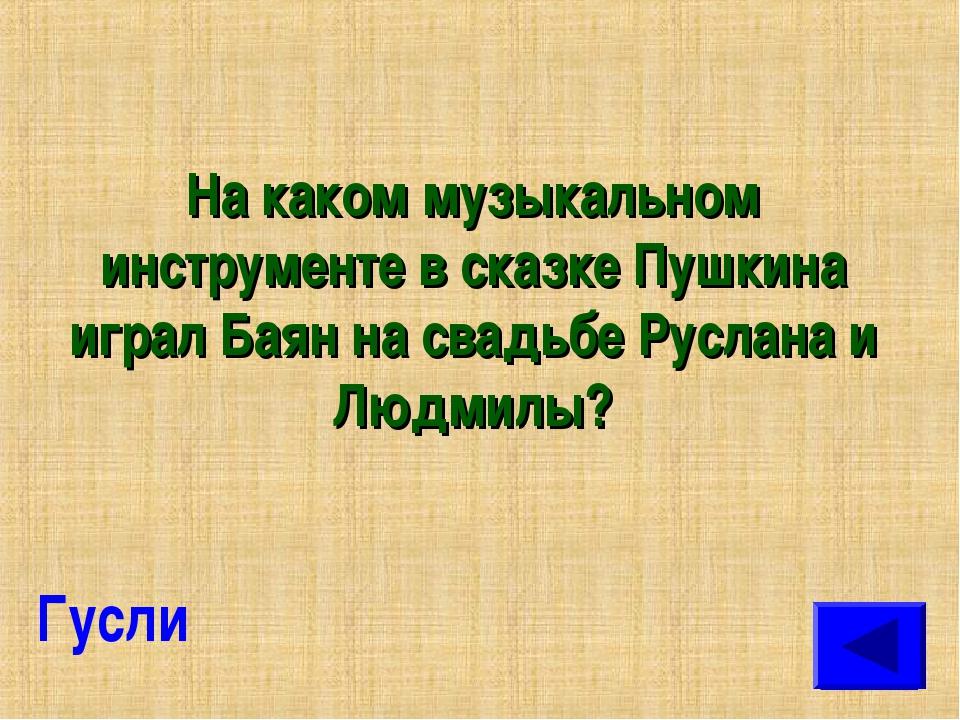 На каком музыкальном инструменте в сказке Пушкина играл Баян на свадьбе Русла...
