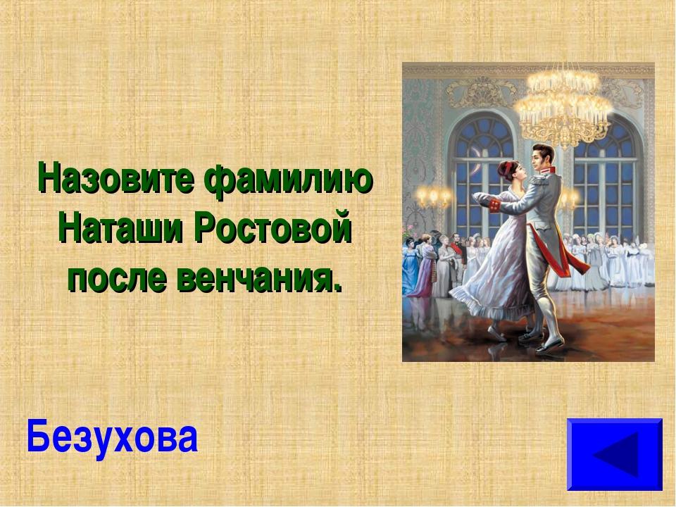 Назовите фамилию Наташи Ростовой после венчания. Безухова