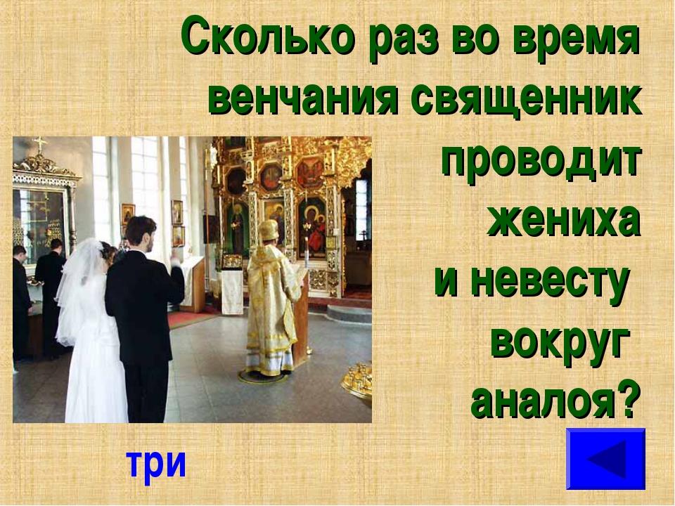 Сколько раз во время венчания священник проводит жениха и невесту вокруг анал...